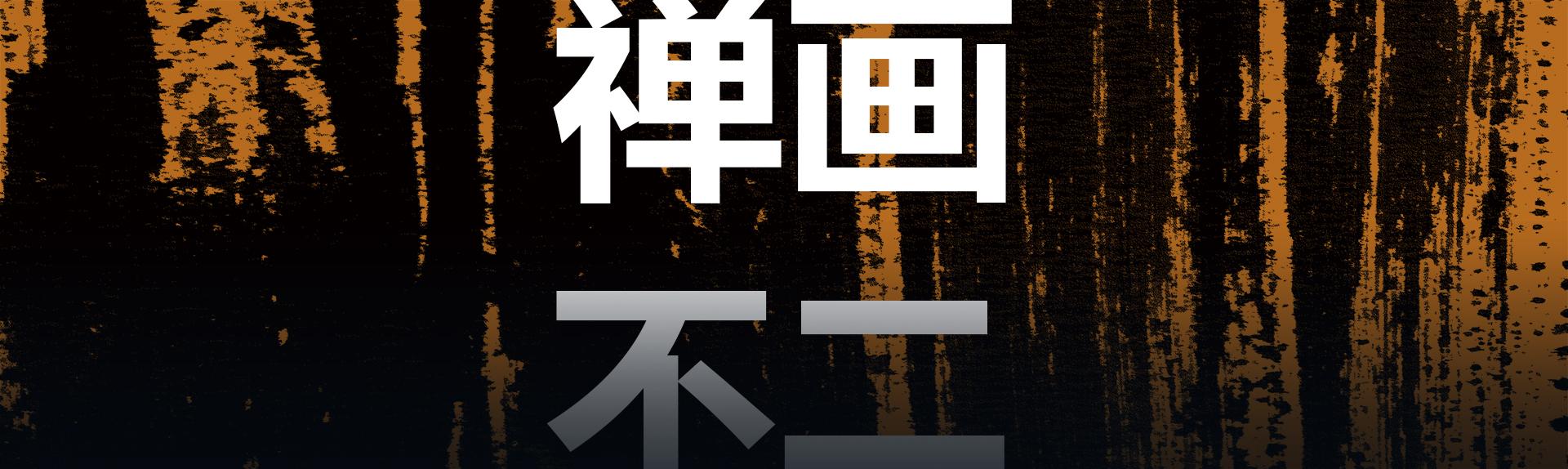 """杭州""""灵性书画""""课程精彩视频回顾"""